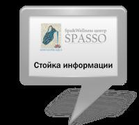 Услуги Spa-студии